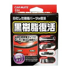 1500円以上購入で300円クーポン(要獲得)10/249:59まで黒樹脂復活剤 C2410mlカー