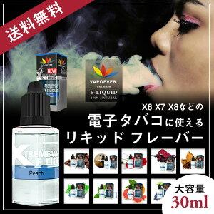 電子タバコ 用 リキッド フレーバー 大容量 30ml各種【ゆうメール送料無料】5本ごとに1本プレゼント!【メンソール タバコ味 ピーチ レッドブル 等 電子タバコ VAPE ベイプ X6 画像の電子タバコは付属しません】【stm】