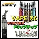 可動式 ドリップチップ X6 電子タバコ 簡単付け替 大人気電子タバコパーツ VAPE ベイプ X6 ※画像の電子タバコは付属しません【SP】