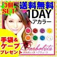 【送料無料】【3個+ミストセット】 Borboleta(ボルボレッタ) ヘアチョーク 3個セット (全8色)+ヘ...