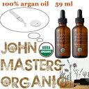 【2本セット】ジョンマスターオーガニック アルガンオイル59ml 【送料無料】【美容室 専売品 スキンケア オイル john masters organics 】 02P03Dec16
