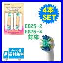 【P】Braun ブラウン オーラルB 互換 替えブラシEB25-4 EB25-2対応 4本セット フロスアクション Floss Actionオーラルb 替えブ...