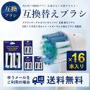 【B】【4セット合計16本】 ブラウン オーラルB フレキシソフト EB17 対応 互換 電動歯ブラシ用 替えブラシ【ゆうメール送料無料】【stm】