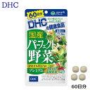 DHC 国産パーフェクト野菜プレミアム(60日分) サプリメント