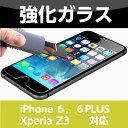 送料無料 強化ガラス保護フィルム iPhone6/6S or iPhone6 Plus/6SPlus or XperiaZ3 硬度9H液晶 【ゆうメール送料無料...
