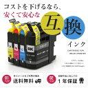 ブラザー ( brother ) LC111 互換インク 4色セット ( IC付 残量表示OK )532P14Aug16 (ゆうメール送料無料) 02P03Sep16 (目玉) 02P05Nov16