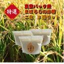 米, 雜糧, 麥片 - 真空パック米まぼろしの小樽二合 3個セット 02P03Dec16
