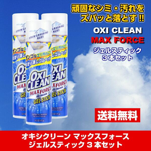 【3本セット】オキシクリーン マックスフォース ジェルスティック【送料無料】