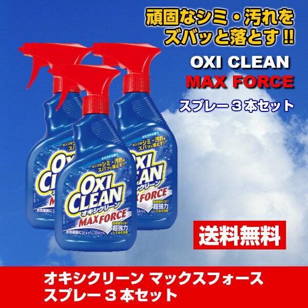 【3本セット】オキシクリーン マックスフォース スプレー【送料無料】