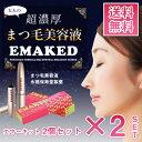 【ママ割ポイント5倍】(2本セット)水橋保寿堂製薬 EMAK...