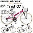 DOPPELGANGER(R) Mobility6シリーズ 27インチ折りたたみ自転車 m6-27 【ドッペルギャンガー 折り畳み自転車 折畳自転車 折畳み自転車 シマノ】