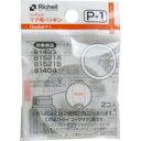 【メール便可能】リッチェル マグ用パッキン P-1 【Ric...