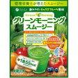 グリーンモーニングスムージー 【酵素ドリンク 朝 健康 簡単 食物繊維 健康食品 酵素飲料】