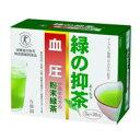 緑の抑茶(みどりのよくちゃ) 【日本産粉末緑茶 高血圧対策 国産健康茶 特定保健用食品 特保 トクホ】