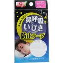 【メール便可能】鼻呼吸で いびき防止テープ 12枚入 【鼾対策 イビキ対策】