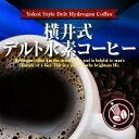 横井式デルト水素コーヒー 【ダイエット 水素水 水素吸蔵サンゴ末 はなまるマーケット】