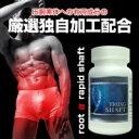STRONG SHAFT(ストロングシャフト) 【男性サポートサプリメント メンズサポートサプリ 男性用サプリ メンズサプリ 健康食品 マ…