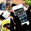 指先フードのスマホグローブ 【アイホン アイフォン メール 電話 インターネット】