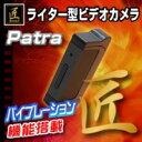 ライター型ビデオカメラ『Patra』(パトラ)