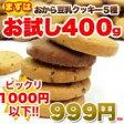 お試し999円!! 【訳あり】おから豆乳クッキー400g 【ダイエットクッキー 菓子 スイーツ おやつ】