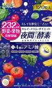 医食同源ドットコム 232夜間Diet酵素 【232夜間Di...