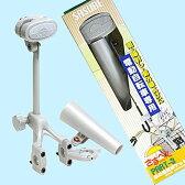 【送料無料】 さすべえPART-3 電動自転車用 ※自転車のハンドルに傘を固定 【02P03Dec16スーパーSALE連動ポイント2倍対象店舗】