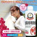 クリーニング屋さんの寝具専用洗剤