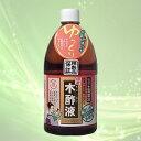 【送料無料】 日本漢方研究所 木酢液 1L 【新生活応援ポイントアップ・ポイント2倍対象店舗】