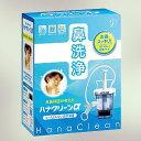 【数量限定】 【B-4】東京鼻科学研究所 ハナクリーンα ハナクリーンアルファ ※鼻洗浄器