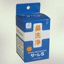 【ゆうメール等で送料無料】サーレS(たっぷり50包)