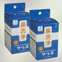 【ゆうメール等で送料無料】サーレS(50包)×お得な2箱セット!