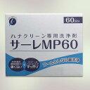 【ゆうメール等で送料無料】サーレMP60(ハナクリーンEX・ハナクリーンα専用洗浄剤)