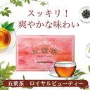【ゆうメール等で送料無料】五葉茶 ロイヤルビューティー30包