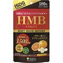 医食同源ドットコム ボディメイクシリーズ HMB タブレット...