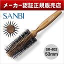 【ポイント10倍】SANBI サンビー ヘアブロー ロールブラシ 53mm ソフト植毛 SR-402