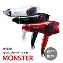 【送料無料】Monster モンスター ダブルファンドライヤー KHD-W730【KOIZUMI コイズミ 小泉成器 】【大風量】【海外対応】