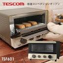 【送料無料】TESCOM テスコム 低温コンベクションオーブン TSF601 コンフォートベージュ オーブン 低温調理 簡単 高温調理 長時間タイマー 使いやすい おすすめ ドライ機能 発酵