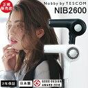 【メーカー認証正規販売店】Nobby by TESCOM ノ...