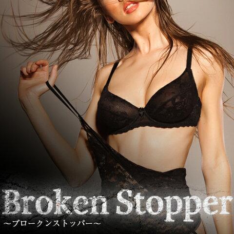 【メール便発送可】本来非公開のダイエット法【ブロークンストッパー-Broken Stopper-】ダイエットサプリメント