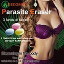 【メール便発送可】何をやっても痩せられないあなたに!!【パラサイトイレーサー -Parasite Eraser-】ダイエットサプリメント