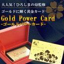 ひろしまの母監修!!18金に輝く黄金カード【ゴールドパワーカード】開運カード