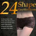 高度な縫製技術により計算し尽された骨盤矯正【24Shape Easy Slim Shorts】ダイエットインナー