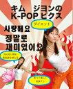 【BSP】【F2-d5】【在庫限り】キム・ジヨンのK-POPビクス ※エクササイズDVD