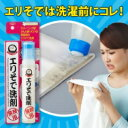 【BSP】クリーニング屋さんのエリそで洗剤