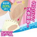 【BSP】NEWワキに直接貼る汗とりシートワイド 20枚入