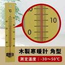 【BSP】木製寒暖計・角型 【02P29Aug16ポイント2倍参加店】