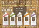 【BSP】【送料無料】 Spuma スプーマ ボディソープ 700ml 【02P29Jul16ファミリー応援キャンペーン・ポイント2倍参加店】