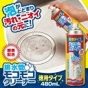 【BSP】排水管モコモコクリーナー酵素配合 徳用タイプ