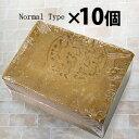 【送料無料】アレッポの石鹸  200g(ノーマル)【10個】