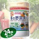 【BSP】【ドーン!と24個まとめ買い】【送料無料】 ホタテの力くん 海の野菜・くだもの洗い 90g 24個